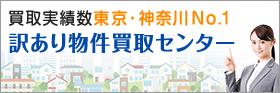 買取実績数東京・神奈川No.1 訳あり物件買取センター
